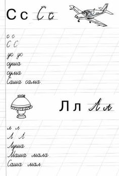 Прописи для дошкольников / Для начальной школы / Распечатать