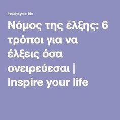 Νόμος της έλξης: 6 τρόποι για να έλξεις όσα ονειρεύεσαι | Inspire your life Religion Quotes, Alternative Treatments, Greek Quotes, Happy People, True Words, Self Improvement, Feel Good, Positive Quotes, Affirmations