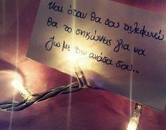Ρq Greek Quotes, Its A Wonderful Life, Just Love, Couple Goals, Wise Words, Philosophy, Lyrics, Poetry, How Are You Feeling
