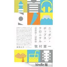 ニッポン・ポップス・クロニクル 1969-1989   【¥1,995⇒52%OFF!!】¥950  amzn.to/18a9FqR