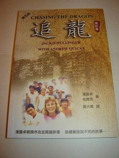 Chasing the Dragon CHINESE VERSION by Jackie Pullinger with Andrew Quicke