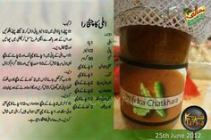 Chutney Recipes, Sauce Recipes, Chicken Recipes, Pakistani Dishes, Pakistani Recipes, Masala Tv Recipe, Cooking Tips, Cooking Recipes, Crock Pot Potatoes