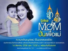 """Happy Mother's Day Thailand 2015!"""