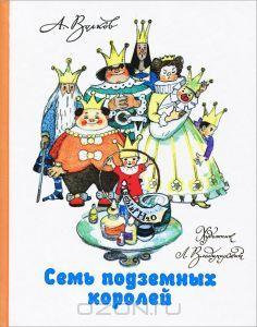 """Книга """"Семь подземных королей"""" А. Волков - купить книгу ISBN 978-5-17-079194-1 с доставкой по почте в интернет-магазине Ozon.ru"""