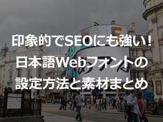 ホームページを印象的でオリジナリティ溢れる見せ方をする方法は様々ありますが、その中でも最も簡単かつ効果的な方法が*Webフォント*を使う方法です。 Webフォントはブラウザやデバイスに依存しないため、*あらゆる環境で好きなフォントを表示する*ことができます。 Webフォントは、HTMLとCSSの基本的な知識さえあれば簡単に組み込むことができるため、*設置の敷居が低い*ことも特徴です。 また、日本語のWebフォントを使ったホームページも増えてきたので、見かける場面が多くなったのではないでしょうか。 そこで今回は、日本語Webフォントを設定するための具体的な方法や日本語を取り扱うWebフォントサービスサイトをご紹介します。