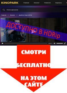 джейсон борн новый фильм смотреть онлайн Фильм доступен к просмотру на сайте http://kinopark4.tumblr.com