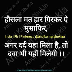 #hausla #mat #haar #gir #musafir #dard #dawa #yaha #shayari #shayarilove #shayaries #shayarilover #shayariquotes #hindishayari #inspirationalquotes #motivationalquotes #inspiringquotes #inspirational #motivational #anujshukla Inspirational Quotes In Hindi, Hindi Quotes, Me Quotes, Deep Thought Quotes, Deep Thoughts, Motivationalquotes, Fails, My Love, Text Posts