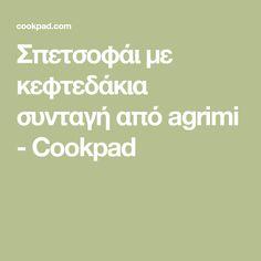 Σπετσοφάι με κεφτεδάκια συνταγή από agrimi - Cookpad