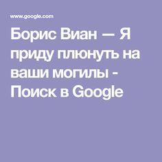 Борис Виан — Я приду плюнуть на ваши могилы - Поиск в Google