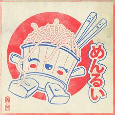 Very happy Japanese noodles! Japanese Pop Art, Japanese Poster, Japanese Graphic Design, Japanese Cartoon, Cute Japanese, Vintage Japanese, Japan Illustration, Toy Art, Japan Logo