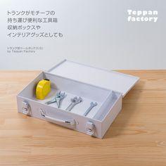 トランク型ツールボックスS<br>Teppan Factory<br><br>道具箱 工具箱 収納 整理 整頓 スチール 雑貨