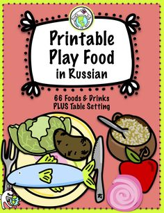 Printable Play Food in RUSSIAN Set of 66 Foods, Drinks & table settings- perfect for all ages learning Russian to practice vocabulary & incorporate in lots of class activities! Pepita's World Language for Kids Phonics Activities, Class Activities, World Languages, Foreign Languages, Learn Russian, Play Food, Activity Centers, Imaginative Play, Best Teacher