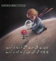 I Love You Quotes, Urdu Quotes, Daily Quotes, Infj, Urdu Shayri, Black Hawk, The Little Prince, Love Is, Secret Places