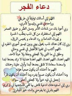 Duaa Islam, Islam Hadith, Allah Islam, Islam Quran, Islamic Phrases, Islamic Dua, Islamic Inspirational Quotes, Arabic Love Quotes, Quran Verses