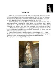 Το βιβλίο των θεών Ecards, Greek, Memes, Art, E Cards, Art Background, Meme, Kunst, Performing Arts