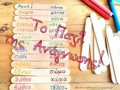 Dyslexia at home Greek Language, Autism Activities, Resource Room, Learning Disabilities, Home Schooling, Special Needs, Reading Comprehension, Speech Therapy, Special Education