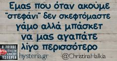 xx Life In Greek, Sisters Of Mercy, Funny Statuses, Greek Quotes, True Words, Funny Quotes, Mood, Humor, Funny Phrases