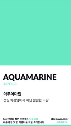 [오늘의 빛: 오늘의 색] 바다의 보석, 바다의 색 아쿠아마린 : 네이버 블로그 Flat Color Palette, Colour Pallete, Pantone Colour Palettes, Pantone Color, Paleta Pantone, Aquamarine Colour, Aesthetic Colors, Colour Board, Color Swatches
