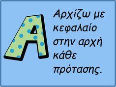 Reminder Cards (Καρτέλες υπενθύμισης) by PrwtoKoudouni Classroom Organization, Greek, Writing, Learning, School, Cards, Pictures, Decoration, Photos