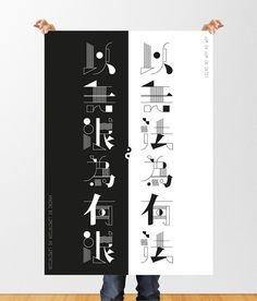 """道 - """"Use no way as way, Having no Limitation as Limitation""""- Bruce Lee . Work by Hello~. Design Studio Hong Kong"""