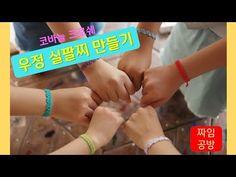 코바늘 크로쉐 [우정 실팔찌 만들기] 짜임공방 zzaim knitting - YouTube Bracelets, Bracelet, Arm Bracelets, Bangle, Bangles, Anklets