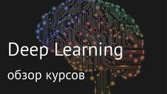 Привет, Хабр! Последнее время все больше и больше достижений в области искусственного интеллекта связано с инструментами глубокого обучения или deep learning.