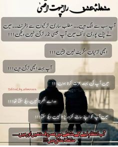 Namal Novel, Urdu Quotes Images, Husband Quotes From Wife, Famous Novels, Inspirational Quotes About Success, Novels To Read, Quotes From Novels, Urdu Novels, Poetry Quotes