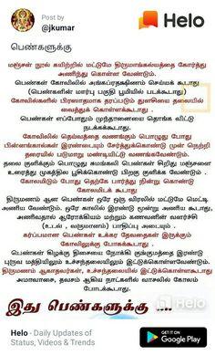 Vedic Mantras, Hindu Mantras, Spiritual Stories, Spiritual Quotes, Tamil Astrology, Shri Ram Wallpaper, Life Coach Quotes, Swami Vivekananda Quotes, Hindu Rituals