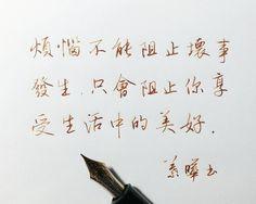 Chinese Writing, Chinese Art, Chinese Handwriting, Kanji Japanese, Chinese Quotes, Chinese Calligraphy, Idioms, Texting, Poet
