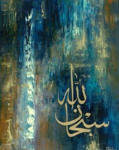 Items similar to CANVAS Print of original painting - Subhanallah- islamic art by Leila Mansoor on Etsy Arabic Calligraphy Art, Arabic Art, Calligraphy Alphabet, Calligraphy Wallpaper, Islamic Paintings, Islamic Wall Art, Art And Architecture, Original Paintings, Canvas Art