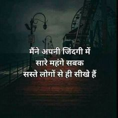 Gulzar Quotes On Relationship ; Bewafa Quotes, Hindi Quotes Images, Motivational Picture Quotes, Inspirational Quotes In Hindi, Hindi Words, Hindi Quotes On Life, Life Lesson Quotes, Life Quotes, Motivational Status