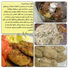 Pin by hanouna mesaiwi on pinterest - Cuisine bernard falafel ...