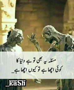 Best Quotes Images, Best Quotes In Urdu, Poetry Quotes In Urdu, Best Urdu Poetry Images, Urdu Poetry Romantic, Love Poetry Urdu, Urdu Quotes, Qoutes, Deep Quotes