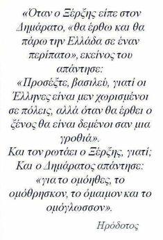 Greek History, Rap, Greece, Logos, Greek Language, Greece Country, Logo, Wraps, Rap Music