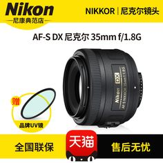 Nikon / Nikon AF-S DX Nikkor 35mm f / 1.8G fixed focus portrait large aperture SLR lens USD $211.6 / piece http://www.idealmalls.com/item/43857957280