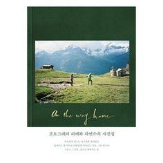 [韓国雑貨] (書籍:本) On The Way Home:家に戻る道 - フォトグラファーリエとハ・ヨンスの写真集(ハ・ヨンス/リエ著者) :韓国音楽専門ソウルライフレコード