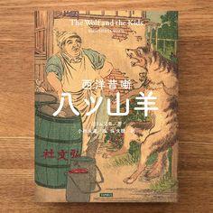 日本初のグリム童話の翻訳本『西洋昔噺 八ッ山羊』刊行!! – TAPIRUS
