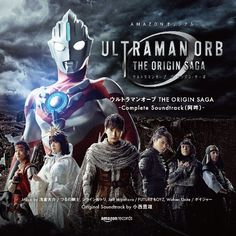 ULTRAMAN ORB -THE ORIGIN SAGA <br />Complete Soundtrack (阿吽) -