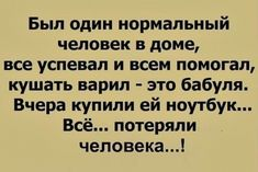 Dating Book, Russian Humor, Funny Phrases, Clever Quotes, Free Dating Sites, Man Humor, Satire, Read More, Haha