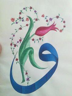 Waw initial form or vav Arabic Calligraphy Art, Arabic Art, Turkish Art, Painting Lessons, Tile Art, Islamic Art, Illustrations, Flower Art, Art Decor