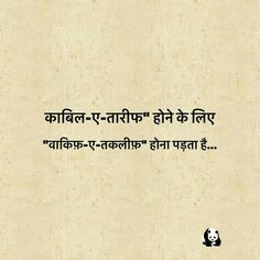 Hindi Shayari Inspirational, Hindi Qoutes, Life Lesson Quotes, Life Quotes, Philosophical Quotes About Life, Team Quotes, Hindi Words, Mixed Feelings Quotes, Gulzar Quotes