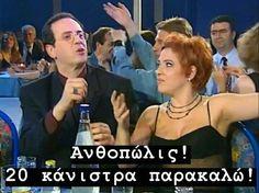 Series Movies, Comedy, Greek, Funny Quotes, Cinema, Jokes, Tvs, My Love, Funny Stuff