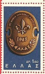 """11th world jamboree scouts postage stems - 1963 -"""