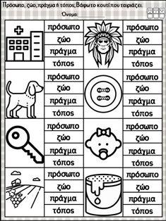 Παίζω, ζωγραφίζω και μαθαίνω για το ουσιαστικό. Για τις μικρές τάξεις… Pediatric Physical Therapy, Starting School, Therapy Activities, Speech Therapy, Pediatrics, Physics, Classroom, Greek, Babies