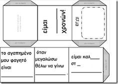 cube myself (prosxolika) 1st Day, Family Crafts, Beginning Of School, Cube, Activities, Education, Greek, Printables, Kids