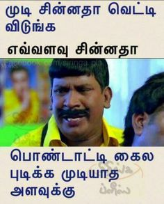 Please visit our website for Tamil Jokes, Tamil Funny Memes, Tamil Comedy Memes, Comedy Quotes, Funny Comedy, Funny Jokes, Hilarious, Feeling Alone Quotes, Comedy Pictures