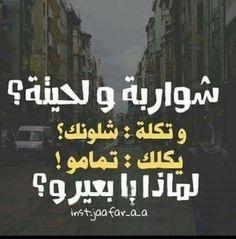 ( هههههــهههههه ) ليش ولك