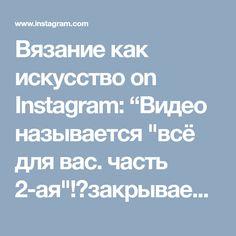 """Вязание как искусство on Instagram: """"Видео называется """"всё для вас. часть 2-ая""""!😁закрываем ряд. Все петли провязываем по две вместе) #пряжаарт #трикотажнаяпряжа #толстаяпряжа…"""""""