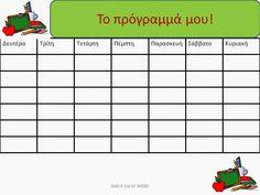 Πάω Α' και μ'αρέσει: Σχολικά προγράμματα! Classroom Management, Back To School, Language, Map, Blog, Kids, Greek, Printables, Christmas