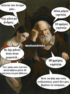 Απατώ τον άνδρα μου Greek Memes, Greek Quotes, Funny Quotes, Funny Memes, Jokes, Ancient Memes, Beach Photography, Laughter, Wisdom